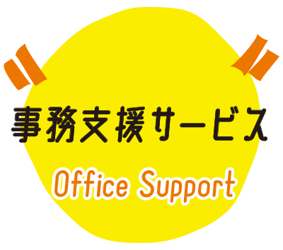 事務支援サービス