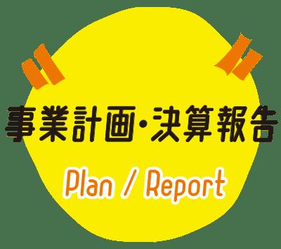 事業計画・決算報告
