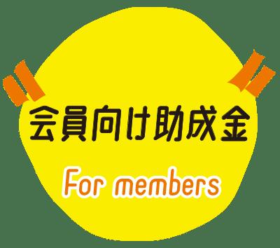 会員向け助成金